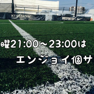★6/25(月)今夜はエンジョイ個サル★