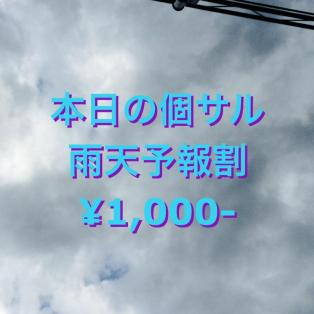★10/18(木)今夜はエンジョイ個サル★