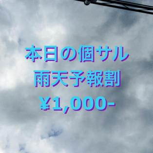 ★12/11(火)今夜は1dayスクールとエンジョイ個サル★