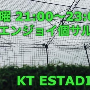 ★2/21(木)今夜はエンジョイ個サル★