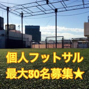 ★7/19(金)今夜はエンジョイ個サル★