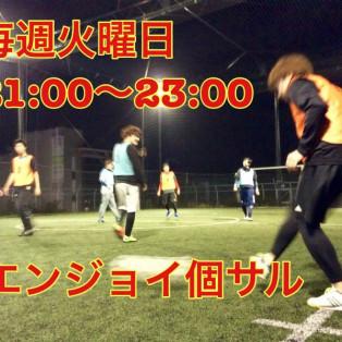 ★10/15(火)今夜はエンジョイ個サル★