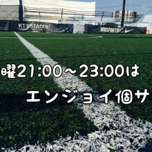 ★1/20(月)今夜はエンジョイ個サル★