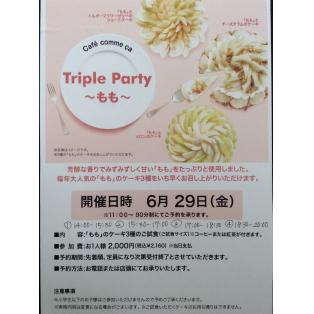 ☆TripleParty~もも~ご予約は6月27日までです☆