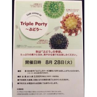 ☆TripleParty~ぶどう~開催致します☆