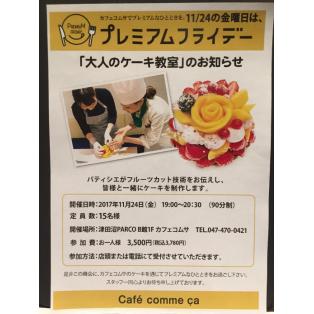 今週金曜日☆大人のケーキ教室開催☆