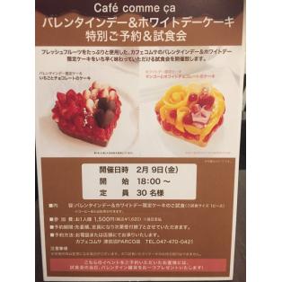 ☆バレンタインデー&ホワイトデーケーキ特別ご予約&試食会  開催☆