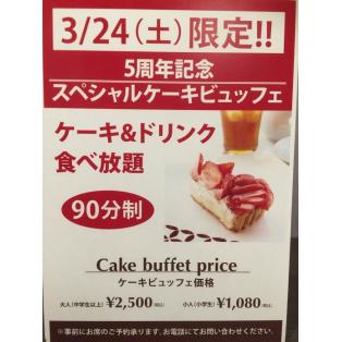 ☆開店5周年記念ケーキビュッフェ開催決定☆