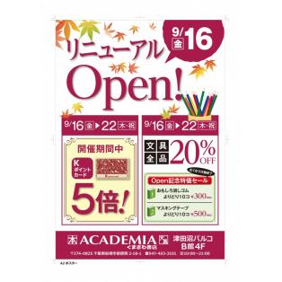 ☆文具売場本日オープンです☆