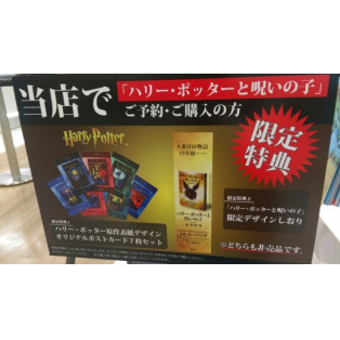☆ハリー・ポッターシリーズ最新刊発売!!☆