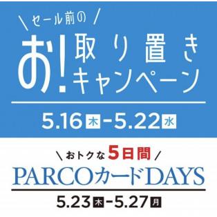 お得な5日間!PARCOカードセール!