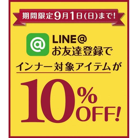 LINEのお友達追加で10%off♡