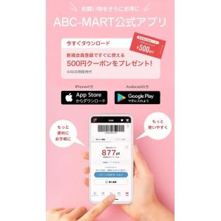 ☆ABC-MART公式アプリ☆