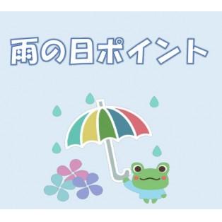 雨の日ポイント♪