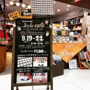 呉竹の『〜ink-cafe〜私のカラーインク作り』体験イベントのご案内