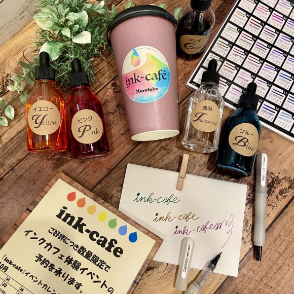 呉竹の『〜ink-cafe〜私のカラーインク作り』イベントのご案内