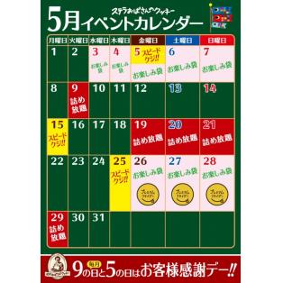 ステラおばさんのクッキー 5月イベントカレンダー