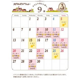 ステラおばさんのクッキーイベントカレンダー9月
