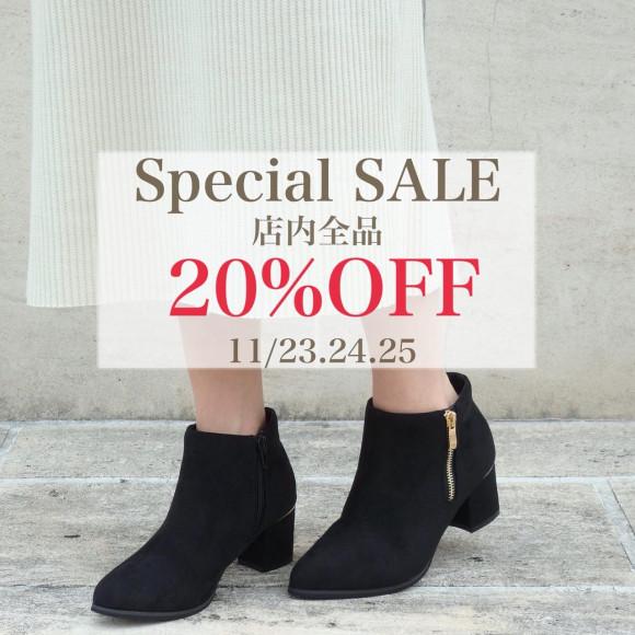 3日間限定!全品20% OFF SALE!!