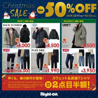 クリスマスセールMAX50%