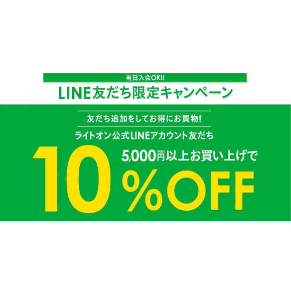 LINE友だち限定キャンペーン☆