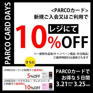 本日よりPARCOカードでお得な5日間!!