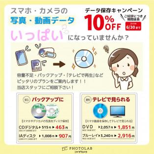 ★データ保存キャンペーン期間延長♪6月30日(日)まで★
