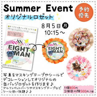 ★夏のイベント開催情報★