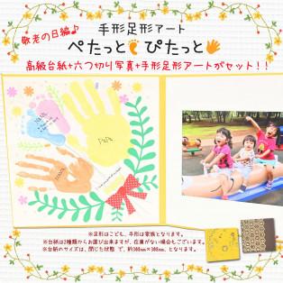 足形・手形アート「ぺたっと★ぴたっと」敬老の日編♪
