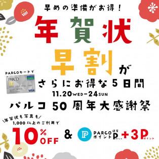 ◆年賀状早割がさらにお得な5日間◆PARCO感謝祭スタート♪