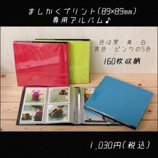 ★ましかくプリント(89×89mm)専用アルバム★