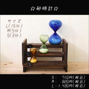 ☆ 砂時計 ~ハイタイド~ ☆