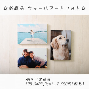 ☆新商品 ウォールアートフォト☆