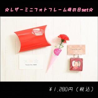 ☆レザーミニフォトフレーム母の日set☆