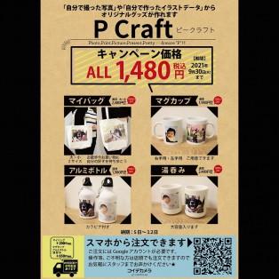 ☆P Craft キャンペーンALL 1,480円☆