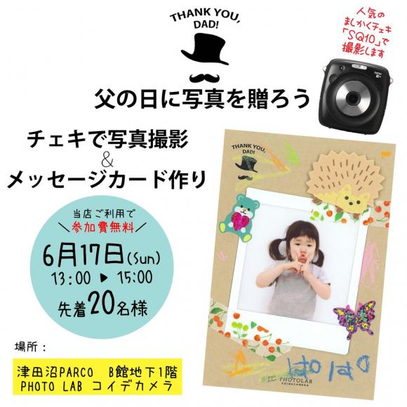 父の日イベント開催☆