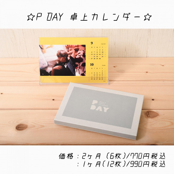 ☆P DAY 卓上カレンダー☆