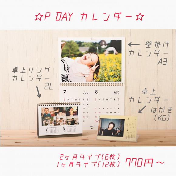 ☆P DAY・COYOMIカレンダー☆