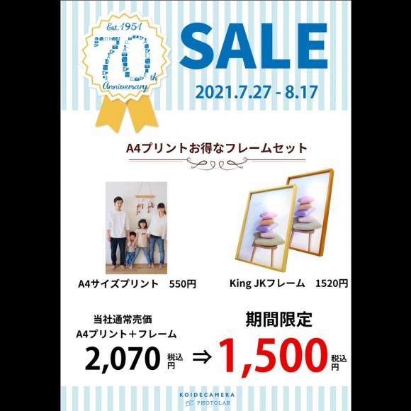 ☆創業70周年SALE開催中☆