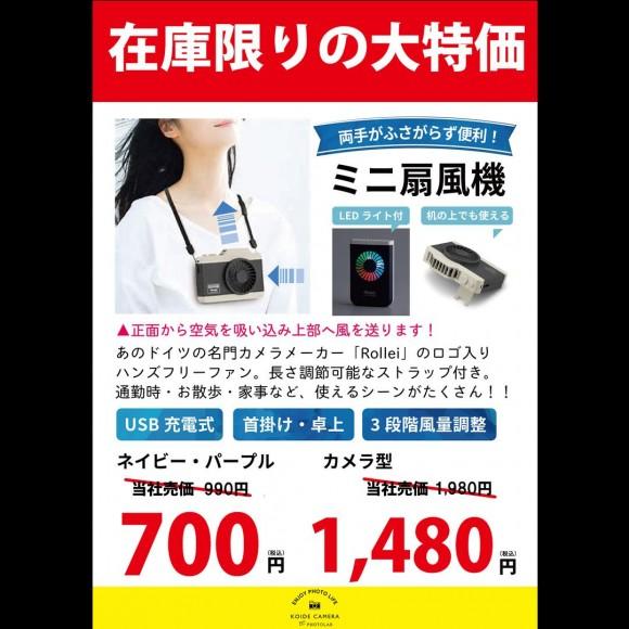 ☆ハンズフリーファン ミニ扇風機 大特価SALE☆