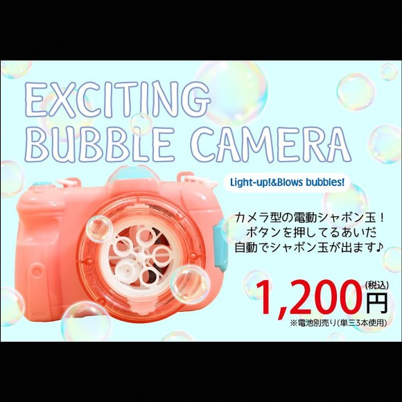 ☆EXCITING BUBBULE CAMERE☆