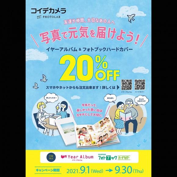 ☆ハードカバーのフォトブックが1冊から20%OFF☆