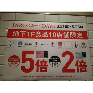 PARCOカードDAYS開催中★