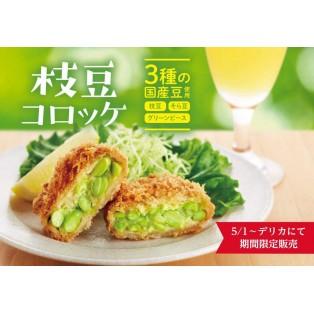 枝豆コロッケ/明日はさぼてんの日