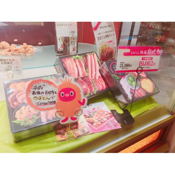 平成最後のおせちは さぼてん!