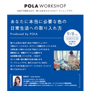 9月8日(土)16時~ ワークショップ開催!