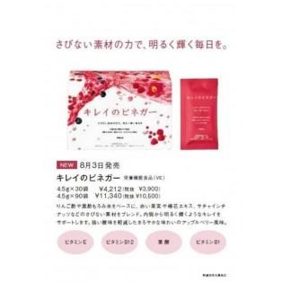 【8/3発売】「キレイのビネガー」ご紹介♪
