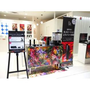 【9/1~9/31】B.Aローション体験イベント開催中!