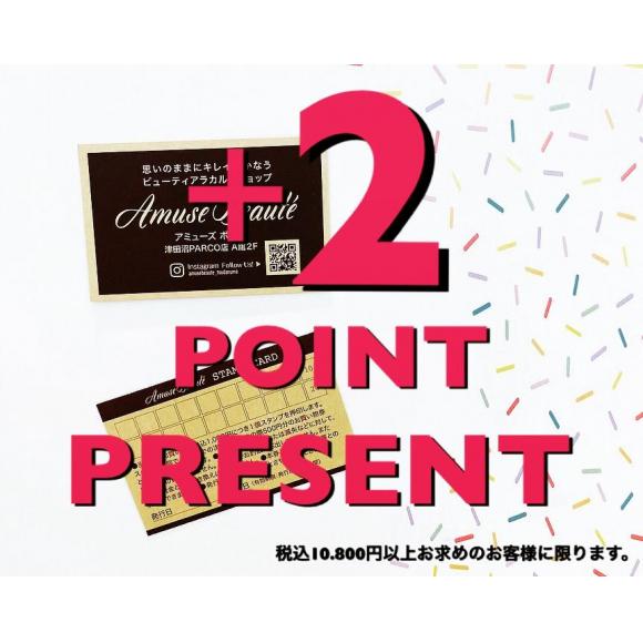 毎月20日はコスメの日♡アミューズボーテ!スタンプカード+2ポイントのご案内!