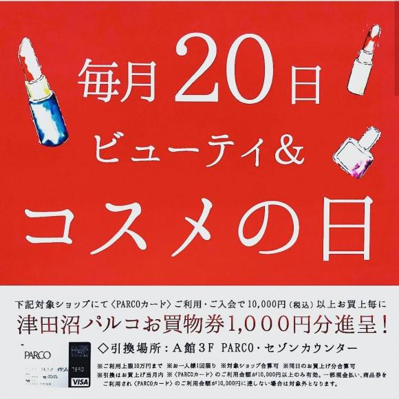 【イベント】6月20日(水)コスメの日♥️  ご案内(*´∀`)ノ